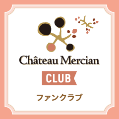 Chateau Mercian CLUB ファンクラブ